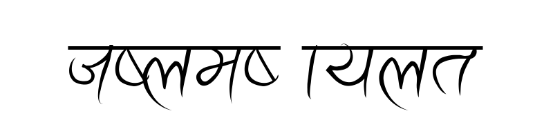 hindi Font generator, free text conversion online, no watermark, works for both Windows and Mac.