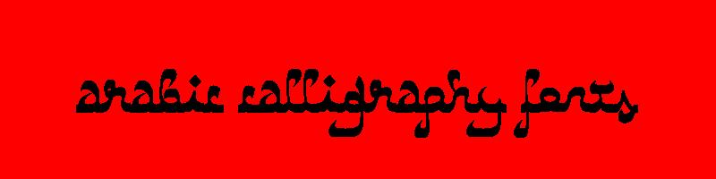 線上阿拉伯書法字體轉換器,快速將英文字轉換成英文阿拉伯書法字體 ,系統支援WIN+MAC蘋果系統