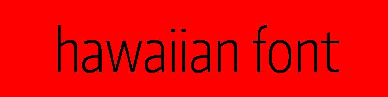 線上夏威夷字體轉換器,快速將英文字轉換成英文夏威夷字體 ,系統支援WIN+MAC蘋果系統
