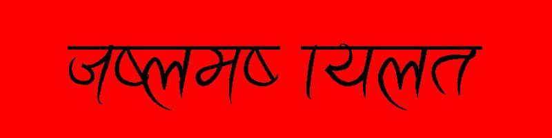 線上印地語字體轉換器,快速將英文字轉換成英文印地語字體 ,系統支援WIN+MAC蘋果系統