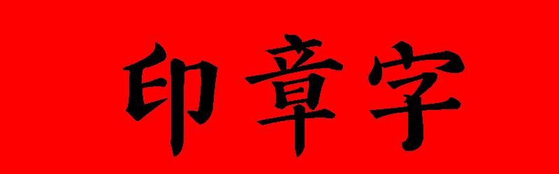 印章字體產生器