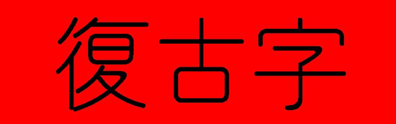 復古字體產生器
