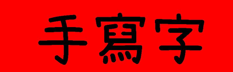 手寫字體產生器