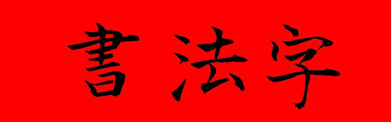 書法字體產生器