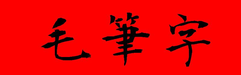 毛筆字體產生器