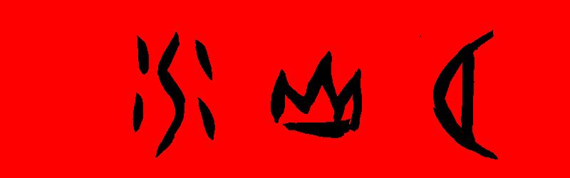 甲骨文體產生器