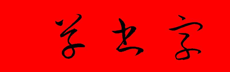 草書字體產生器