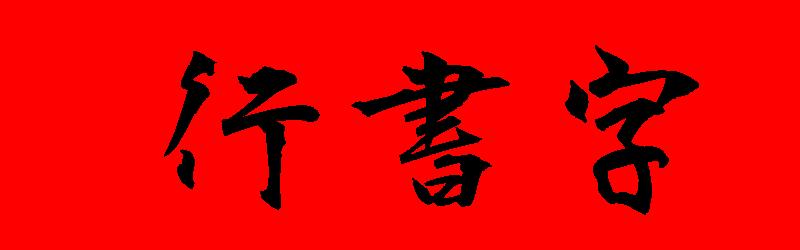 行書字體產生器