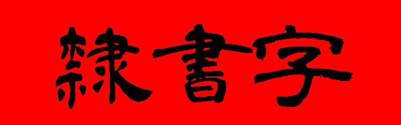 隸書字體產生器