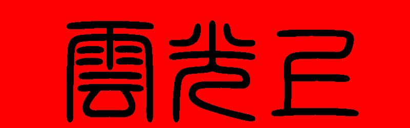 篆書字體產生器