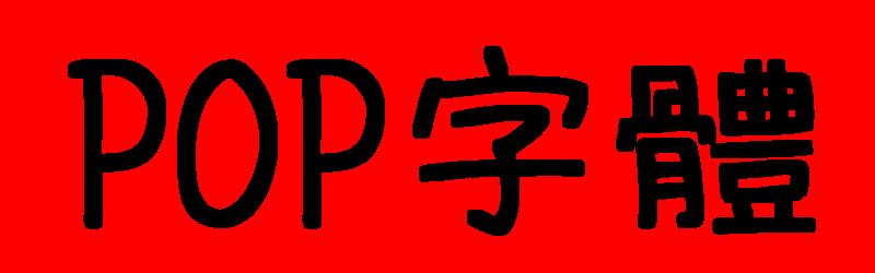 POP字體產生器