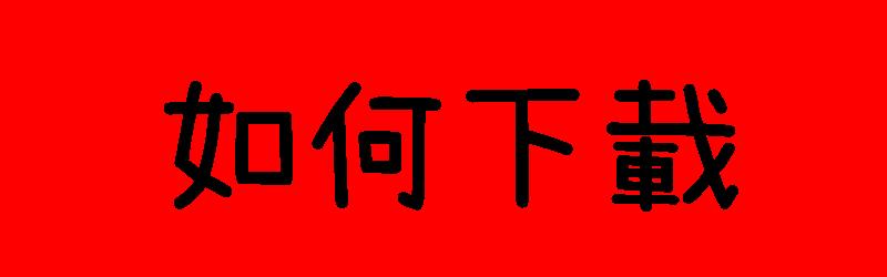 字體產生器