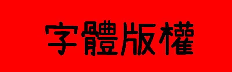 英文字體轉換器字體版權