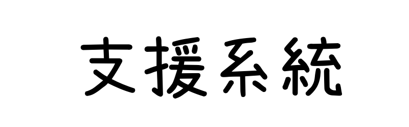 frutiger字體轉換器支援系統