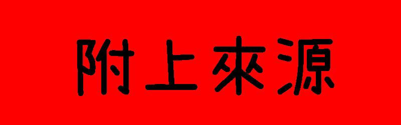 德文字體字體格式